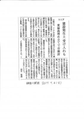 170704神奈川新聞 川崎市残土受け入れ?
