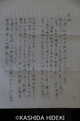 社会復帰を求める手紙2