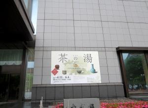 国立博物館 平成館
