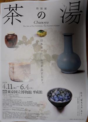 茶の湯展示パンフ