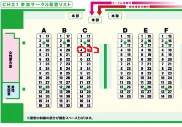 CH21_haichi_ss.jpg