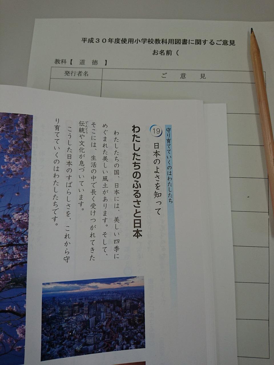 道徳教科書(2)
