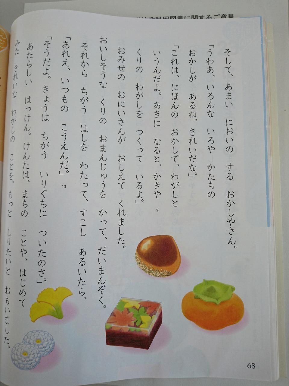 道徳教科書(4)