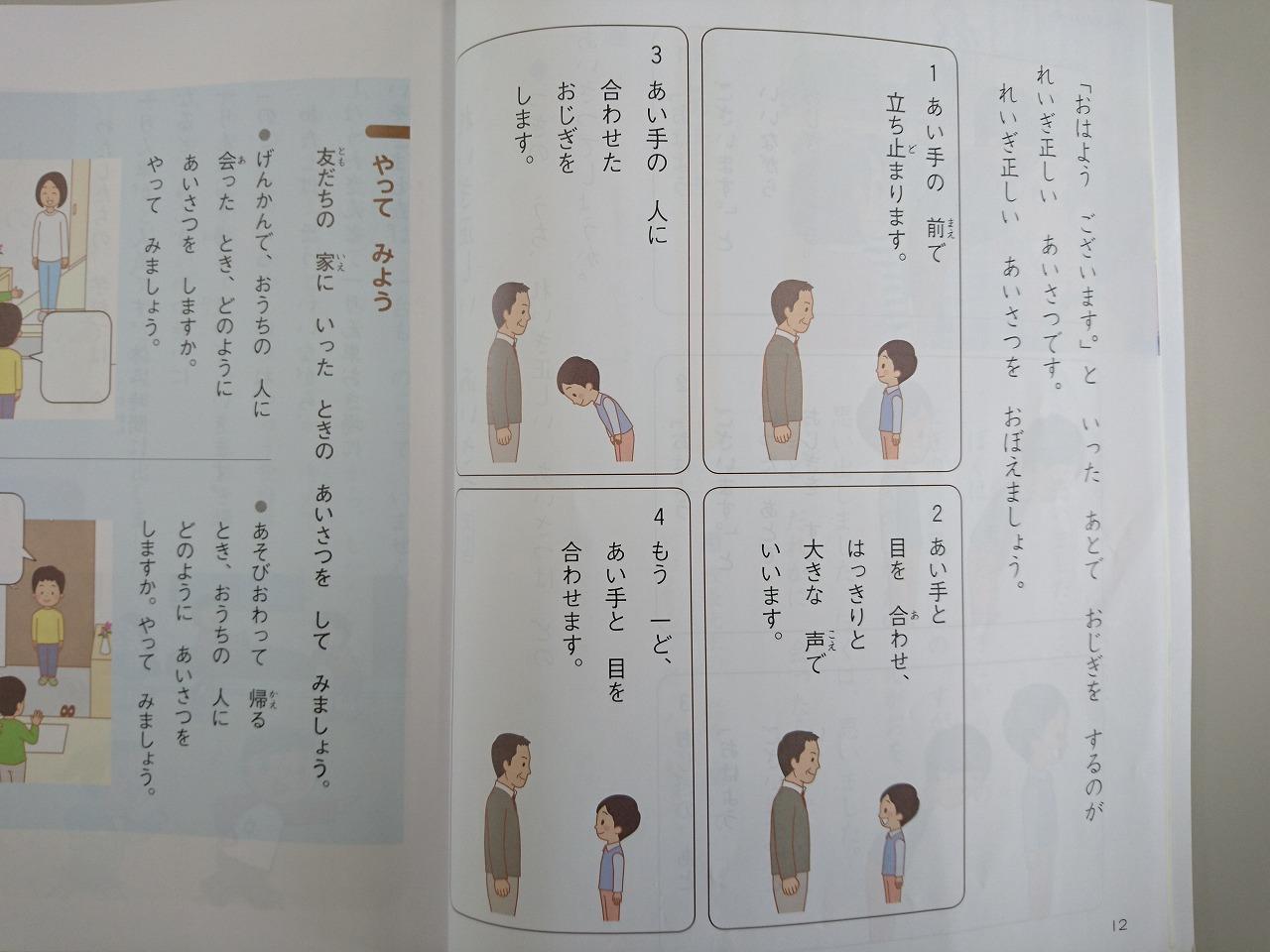 道徳教科書(6)