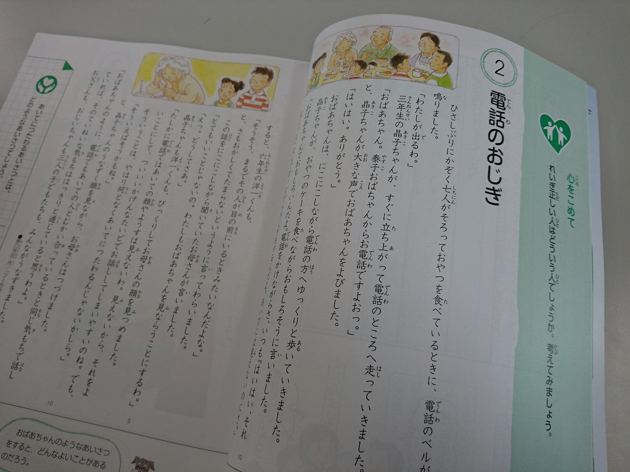 道徳教科書(7)
