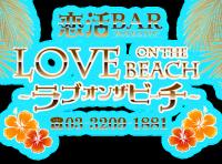 前川喜平さんのお店「恋活BAR-LOVE ON THE BEACH !」」
