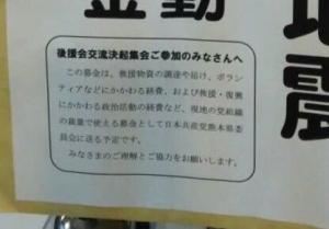 日本共産党の募金詐欺来た~! - blogs.yahoo.co.jp