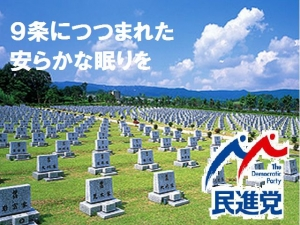 民進党員の墓(嘘)