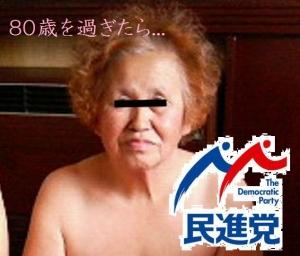 民進党NEWポスター