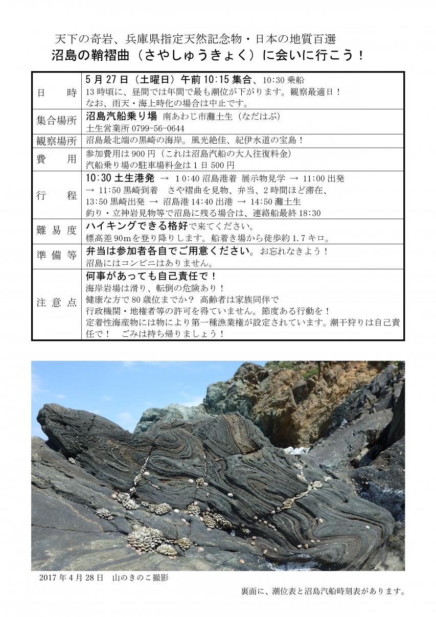 石のお花見 in 沼島