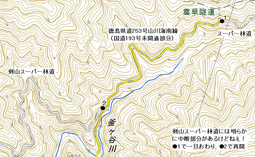 剣山スーパー林道には明らかに中断部分がある