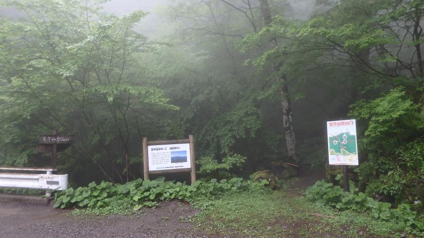 ここが雲早山の登山口