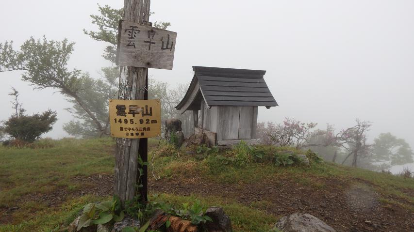 雲早山の標高は1496m