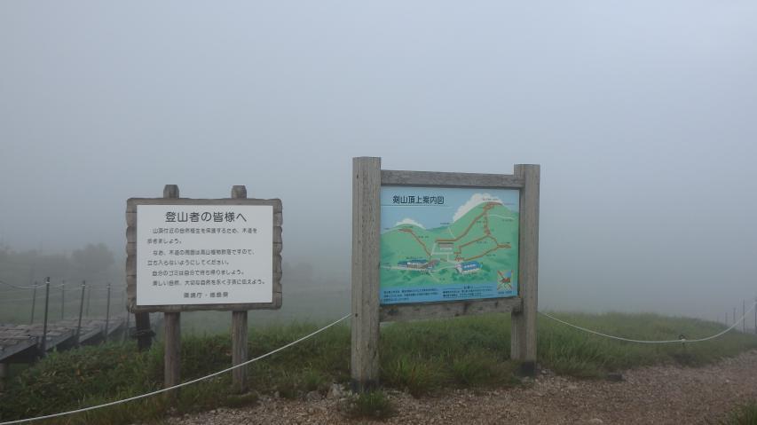 剣山の山頂はガスって何も見えません