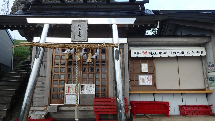 劔山本宮宝蔵石神社