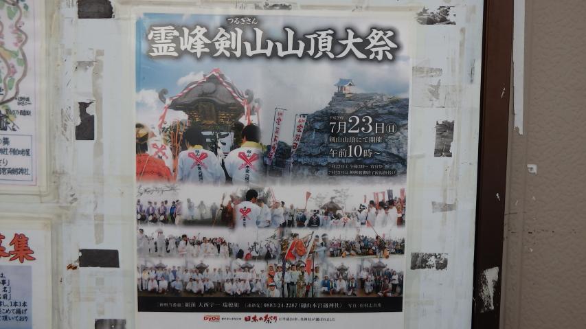 剣山山頂大祭は7月23日