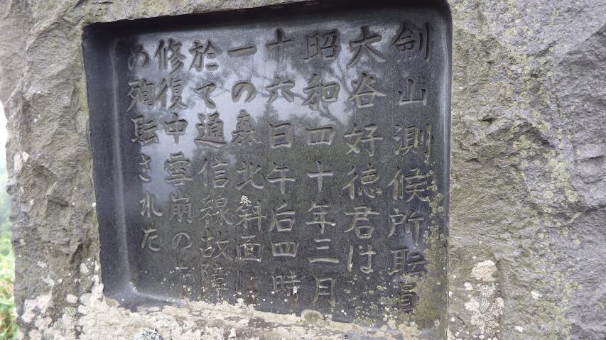 殉職碑の裏面