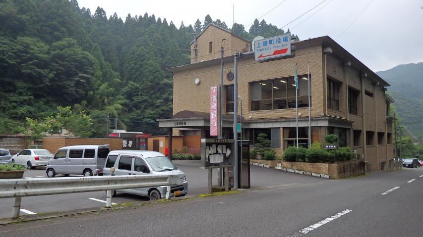 上勝町役場