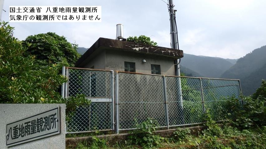 八重地雨量観測所
