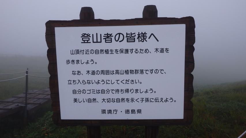 剣山は高山帯と言えるのか??