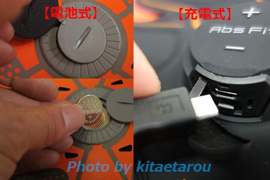 11日目SIXPADは円電池タイプと充電式タイプがあります。