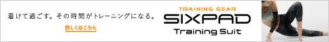 シックスパッドのスーツトレーニング詳細はこちら