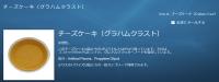 TPA・CHEESECAKEグラハムクラスト説明