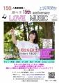 nanako live4