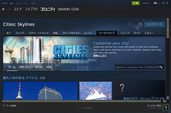 how to download steam workshop mods cities skylines