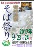 2017 老神温泉そば祭り (小)