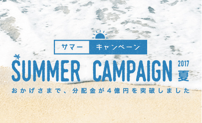 crowdbank_2017summer_campain_20170826.png