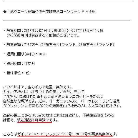 gaia_40oku_20170720.png