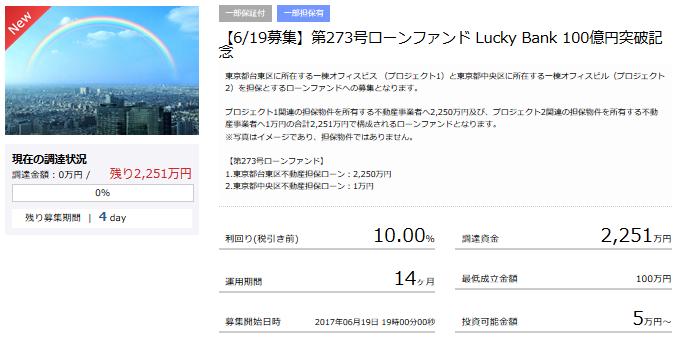 lucky_bank_anken_20170617.jpg