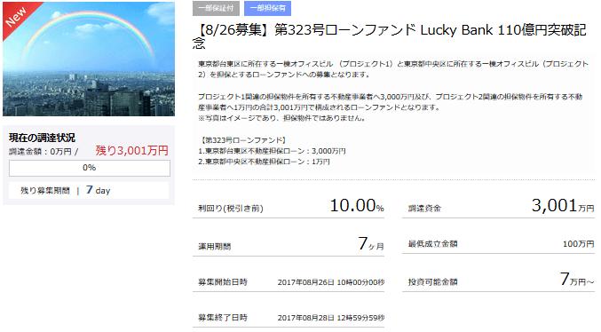luckybank_110oku_20170821.png