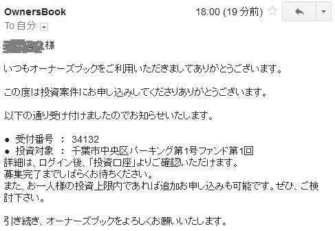 onabu_kanryo_mail_20170712.png