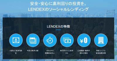 s_lendex_top_20170715.png