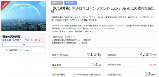 s_lucky_bank_anken_20170917.png
