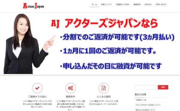 ソフト闇金「アクターズジャパン」