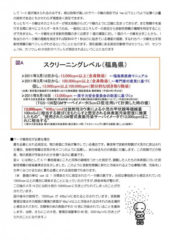 ミニ通信版下 2017年6月-002