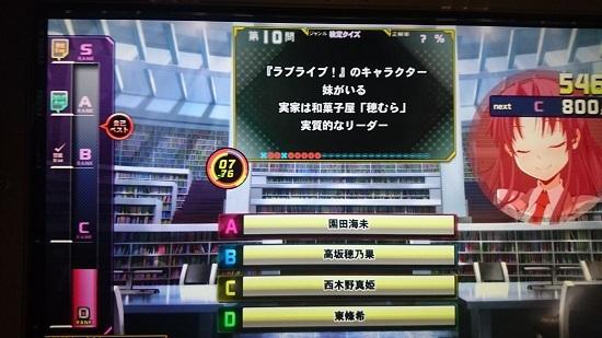 深夜アニメ検定No.2