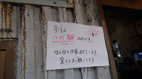つけ麺張り紙@神田神保町二郎