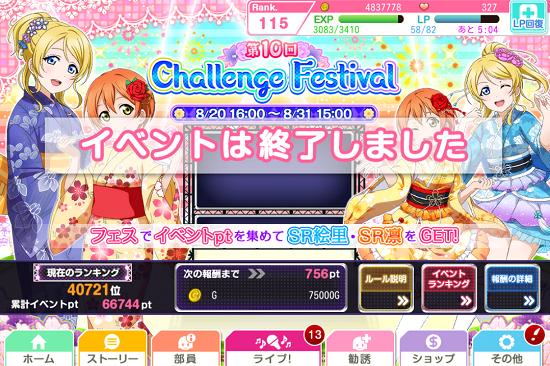 第10回Challenge festival