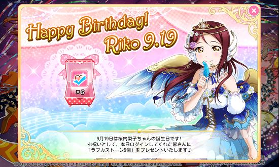 桜内梨子誕生日ログインボーナス