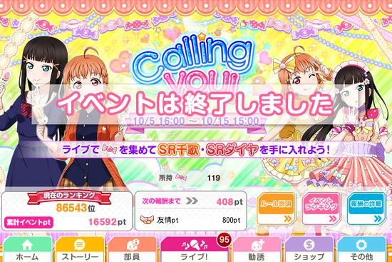 Calling you最終スコア