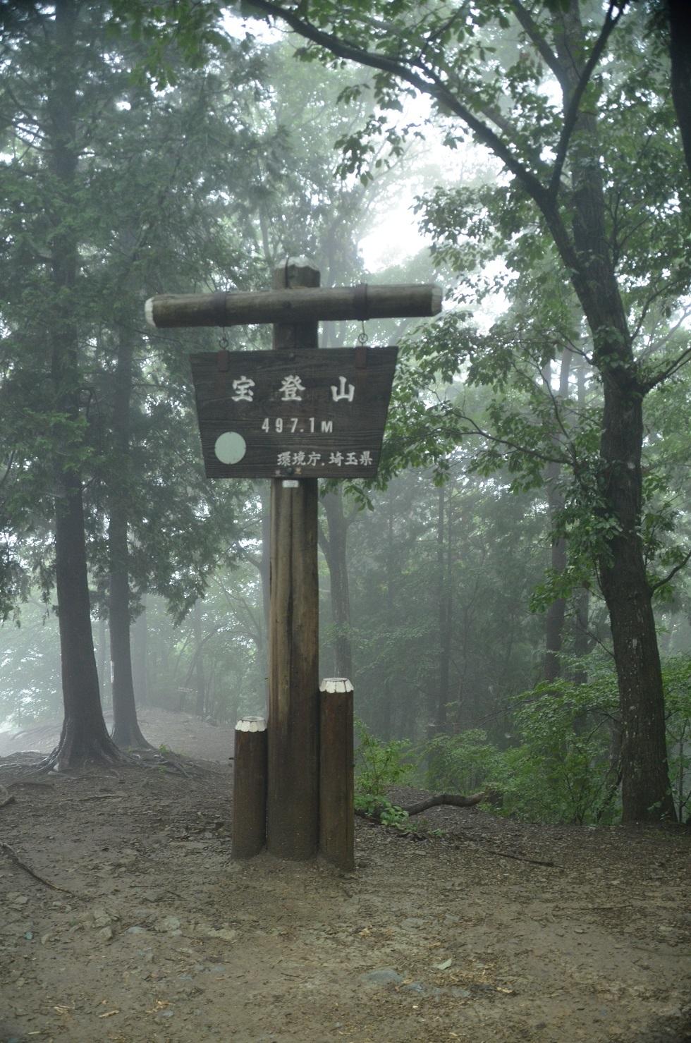 DSC_0120宝登山山頂
