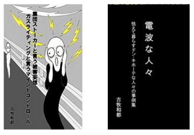 和都の本の2本