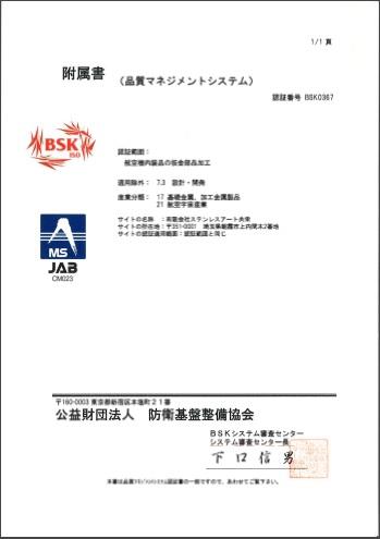 JISQ9100 BSK1