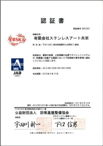JISQ9100 BSK2