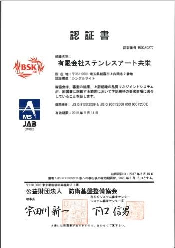JISQ9100 BSK4