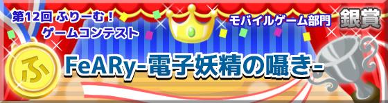 第12回ふりーむ!ゲームコンテスト 受賞バナー モバイルゲーム部門 銀賞